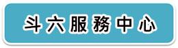 斗六服務中心