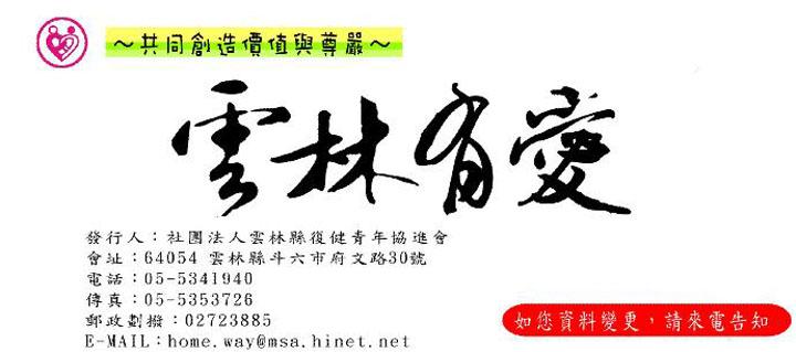 雲林縣復健青年協進會會刊-(101.04)