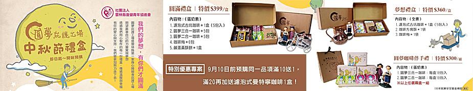 圓夢庇護工場_106中秋節禮盒.jpg