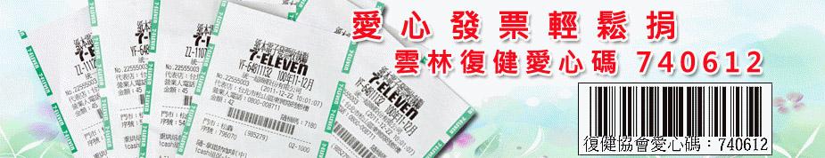 社團法人雲林縣復健青年協進會愛心碼:740612