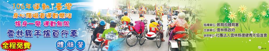 雲林縣手搖自行車體驗營