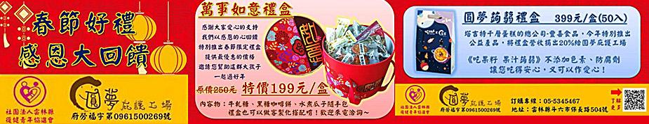 108年春節禮盒
